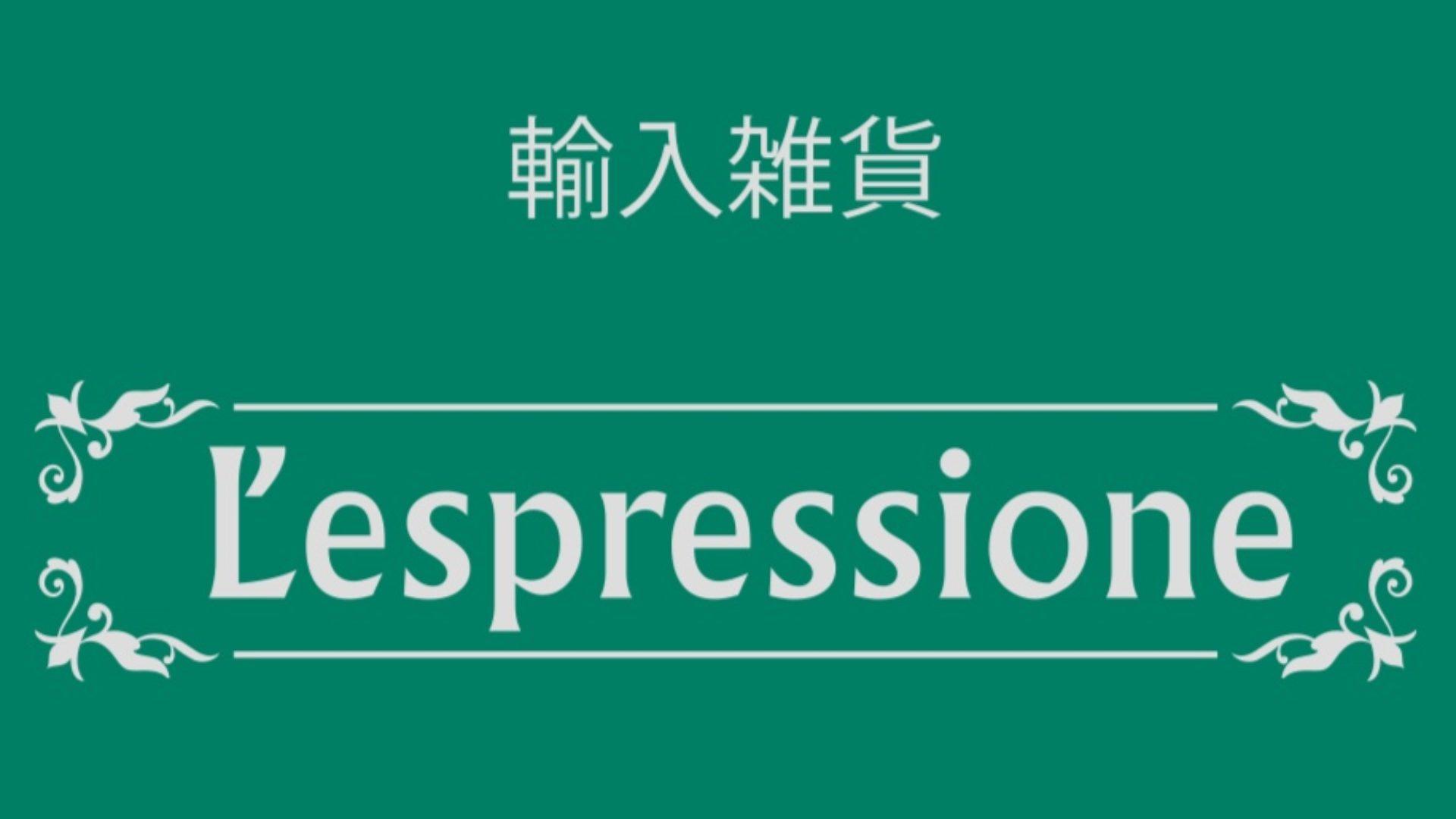 輸入雑貨 L'espressione (レスプレッシオーネ)
